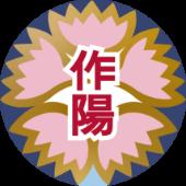 作陽保育園 園章